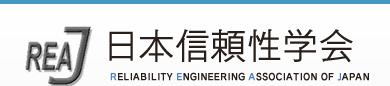 信頼性 - 日本信頼性学会