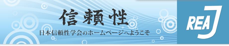 信頼性 - 日本信頼性学会 -